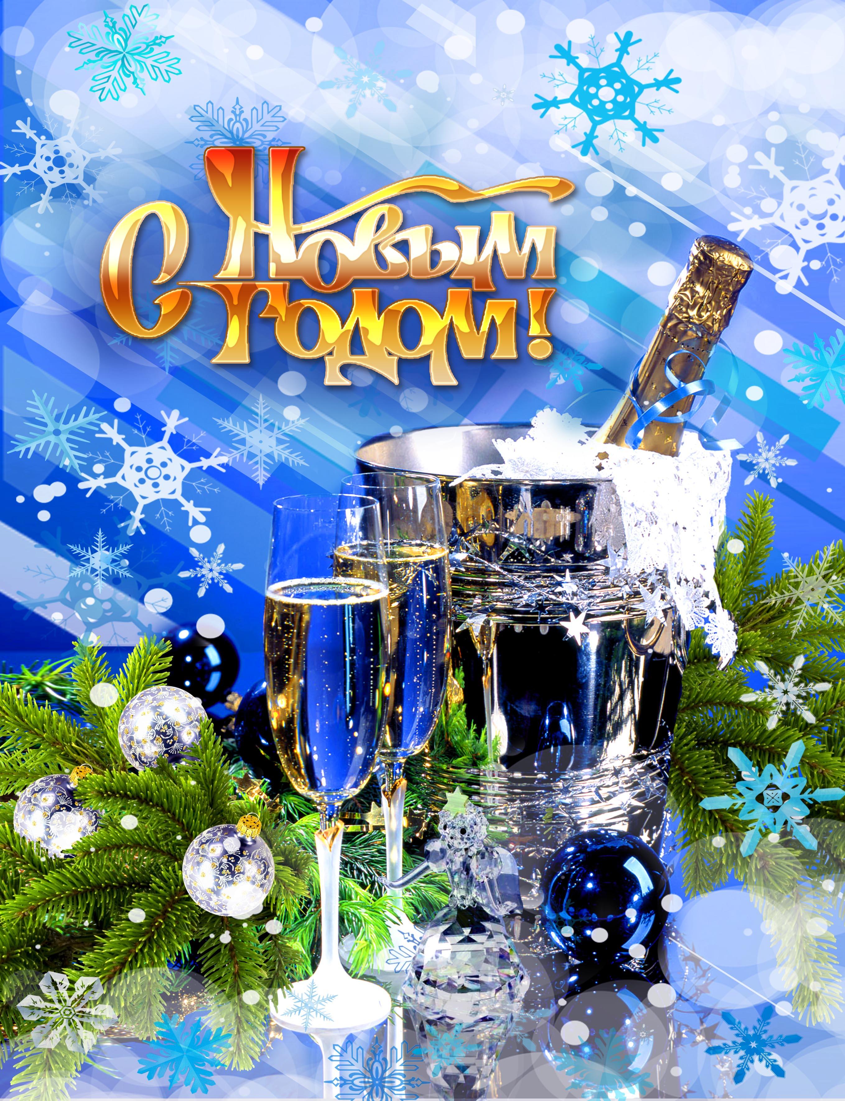 Сайт открытками новым годом